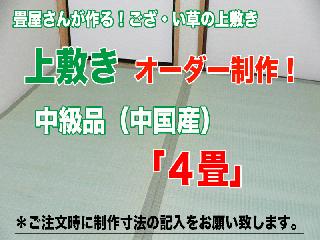 お部屋に合わせて作る  「ござ上敷き 4帖」中級品(中国産)