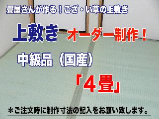 お部屋に合わせて作る  「ござ上敷き 4帖」中級品(国産)