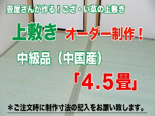 お部屋に合わせて作る  「ござ上敷き 4.5帖」中級品(中国産)