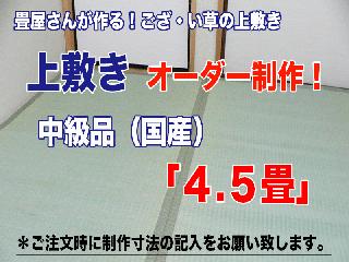 お部屋に合わせて作る  「ござ上敷き 4.5帖」中級品(国産)