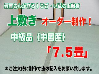 お部屋に合わせて作る  「ござ上敷き 7.5帖」中級品(中国産)