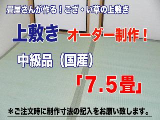 お部屋に合わせて作る  「ござ上敷き 7.5帖」中級品(国産)