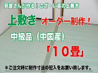 お部屋に合わせて作る  「ござ上敷き 10帖」中級品(中国産)