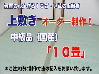 お部屋に合わせて作る  「ござ上敷き 10帖」中級品(国産)