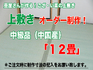 お部屋に合わせて作る  「ござ上敷き 12帖」中級品(中国産)