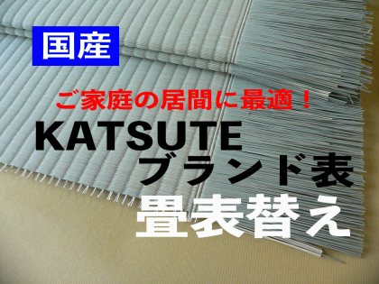 畳表替え KATSUTEブランド