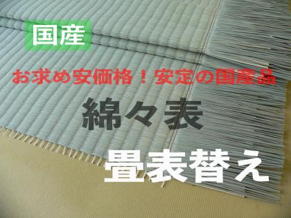 畳表替え 綿々表