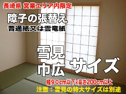 【障子】張替え(普通紙)雪見・巾広サイズ