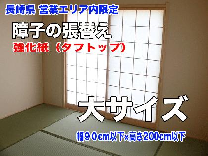 【障子】張替え(強化紙)大サイズ