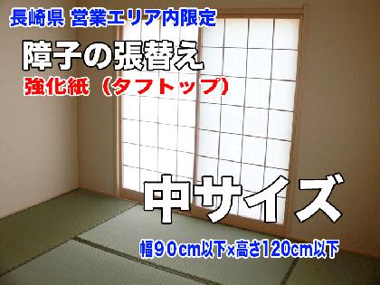 【障子】張替え(強化紙)中サイズ