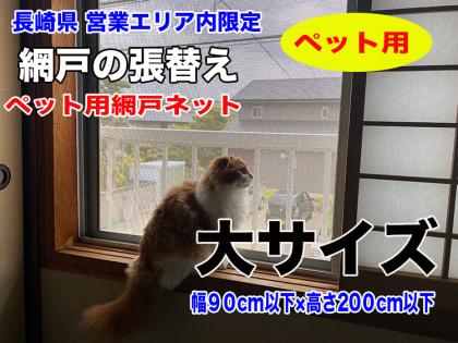 【網戸】張替え(ペット用)大サイズ