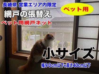 【網戸】張替え(ペット用)小サイズ