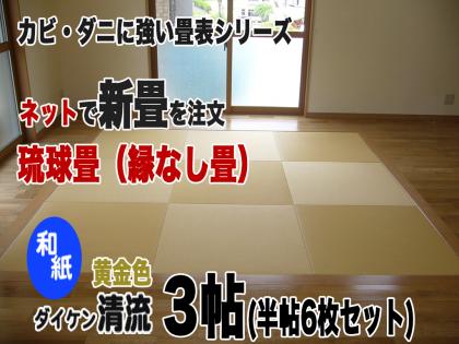 【新畳】へり無し畳「3帖」清流02黄金色
