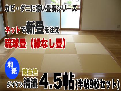 【新畳】へり無し畳「4.5帖」清流02黄金色