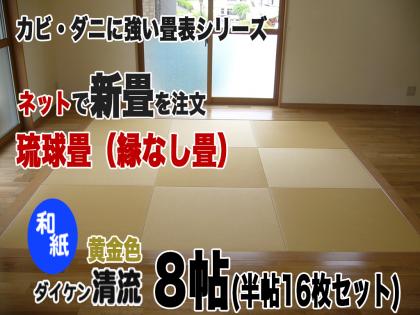 【新畳】へり無し畳「8帖」清流02黄金色