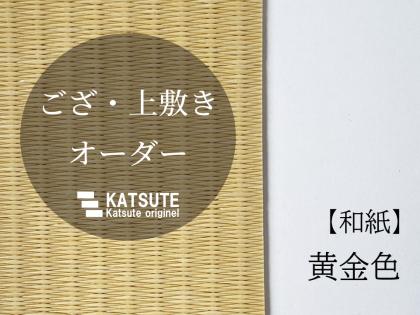和紙 【黄金色】 1畳 ござ・上敷きオーダー