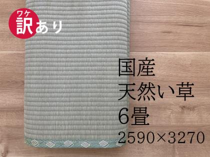 <img class='new_mark_img1' src='https://img.shop-pro.jp/img/new/icons20.gif' style='border:none;display:inline;margin:0px;padding:0px;width:auto;' />【在庫一掃セール】【訳あり】ござ 上敷き 国産天然い草 6畳 2590×3270