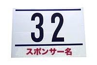 ゼッケン(シール式・スポンサー名あり)