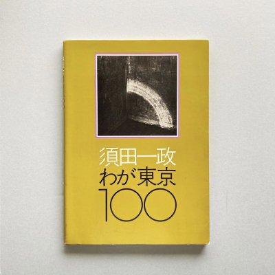須田一政 わが東京100<br>ニコンサロンブックス5<br>Issei Suda
