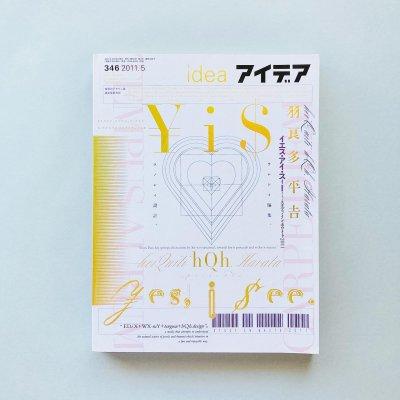 〈SIGNED〉idea アイデア 346<br>2011年5月号<br>羽良多平吉 イエス・アイ・スィー<br>heiQuiti Harata