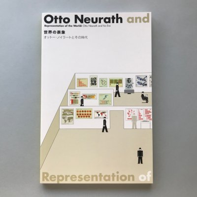 世界の表象:オットー・ノイラートとその時代
