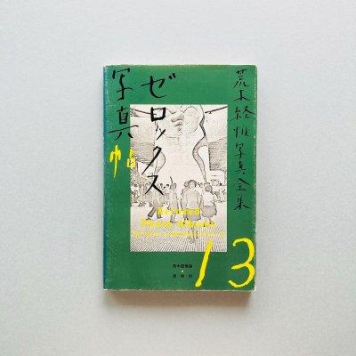 荒木経惟写真全集13<br>ゼロックス写真帖<br>Nobuyoshi Araki