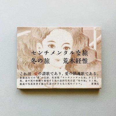 センチメンタルな旅・冬の旅<br>荒木経惟 Nobuyoshi Araki