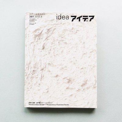 idea アイデア 381 2018年4月号<br>越境の遍歴<br>田中義久のパースペクティブ