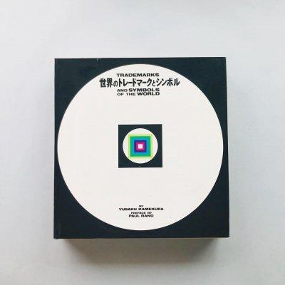 世界のトレードマークとシンボル<br>亀倉雄策<br>Yusaku Kamekura