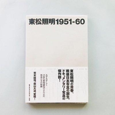 東松照明1951‐60<br>Shomei Tomatsu