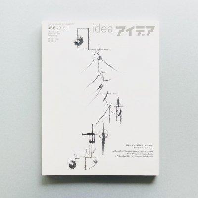 idea アイデア 368 2014年12月号<br>日本オルタナ精神譜 1970-1994<br>否定形のブックデザイン