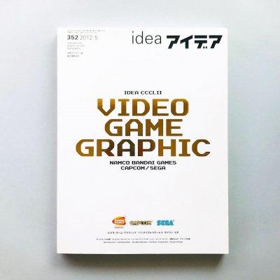 idea アイデア 352 2012年5月号<br>ビデオ・ゲーム・グラフィック<br>VIDEO GAME GRAPHIC