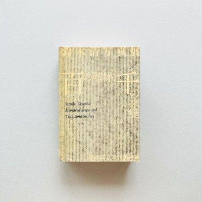 鈴木清写真展 百の階梯、千の来歴<br>Kiyoshi Suzuki