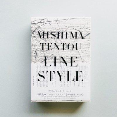 〈SIGNED〉LINE STYLE<br>三嶋典東<br>MISHIMA TENTOU