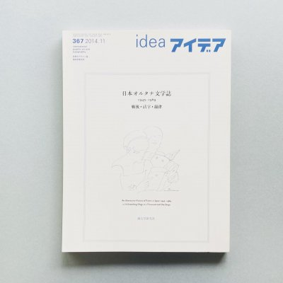 idea アイデア 367 2014年11月号<br>日本オルタナ文学誌 1945-1969<br>戦後・活字・韻律