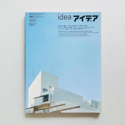 idea アイデア 357 2013年3月号<br>紙上の建築 日本における建築メディア<br>の現在とその変遷