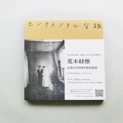 センチメンタルな旅<br>Sentimental Journey<br>荒木経惟 / Nobuyoshi Araki