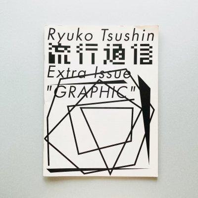 〈SIGNED〉流行通信 Ryuko Tsushin<br>Extra Issue Graphic<br>服部一成 Kazunari Hattori