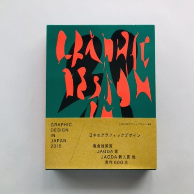 GRAPHIC DESIGN IN JAPAN 2015<br>日本のグラフィックデザイン
