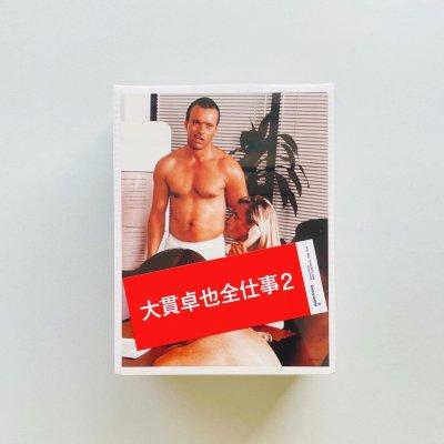 〈新品〉Advertising is<br>Takuya Onuki<br>Advertising Works 1980-2010<br>大貫卓也全仕事
