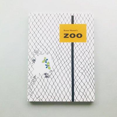 Bruno Munari's ZOO<br>ブルーノ・ムナーリ