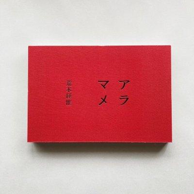 アラマメ<br>荒木経惟, 黒河内真衣子<br>Nobuyoshi Araki, Maiko Kurogouchi