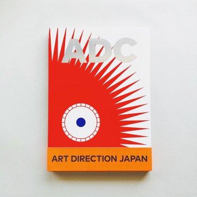 日本のアートディレクション 2018<br>ART DIRECTION JAPAN