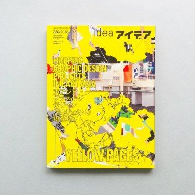 idea アイデア 383 2018年10月号<br>YELLOW PAGES<br>東アジア グラフィックデザイン<br>プロジェクトの現在地
