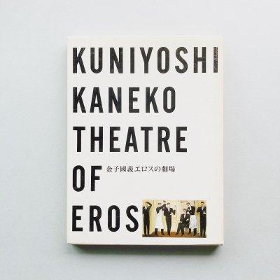 <SIGNED>金子國義 エロスの劇場<br>KUNIYOSHI KANEKO<br>THEATRE OF EROS
