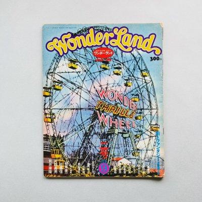 Wonderland ワンダーランド 2号<br>1973年9月 植草甚一編集