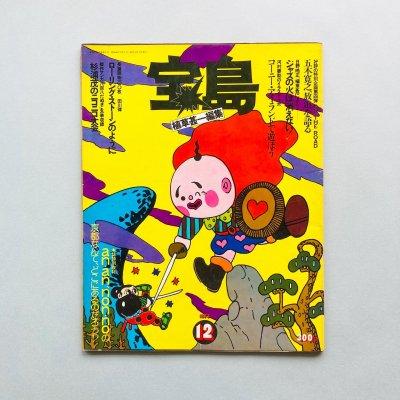 宝島 4号 1973年12月<br>植草甚一編集