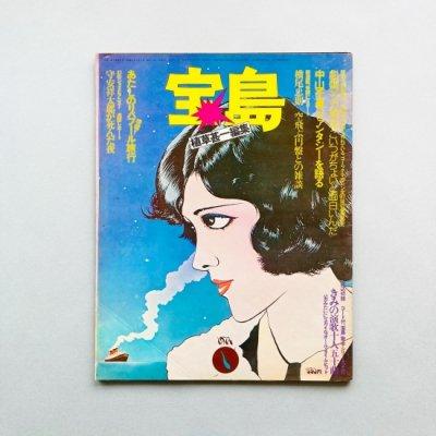 宝島 5号 1974年1月<br>植草甚一編集