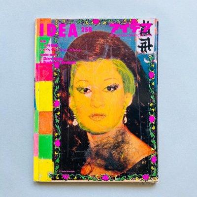 idea  アイデア 258 1996年9月号<br>大竹伸朗 Shinro Ohtake<br>サイケデリック・ムーヴメント
