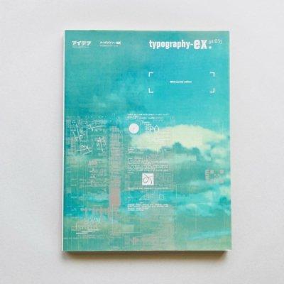 idea アイデア 1999年5月号<br>typography-ex pt.01